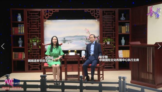 高娓娓:对话中国国际文化传播中心执行主席龙宇翔——传播中国文化 向世界传播正能量  ..._图1-1