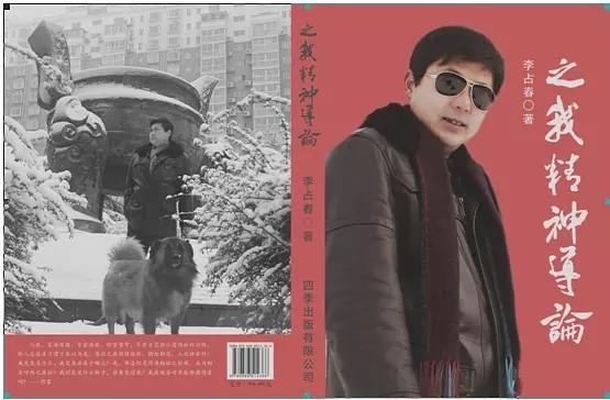 《之我精神导论》——首部中国人原创的心理哲学……精神与心灵的宝典 ... ..._图1-1