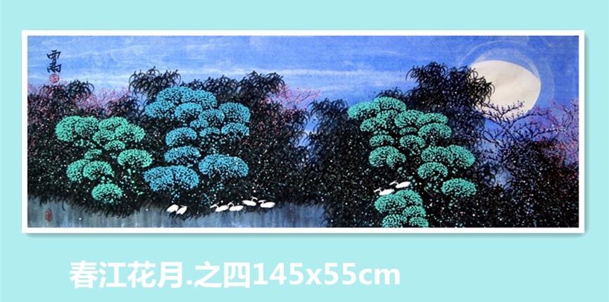 贾雨笔下的春江花月_图1-4