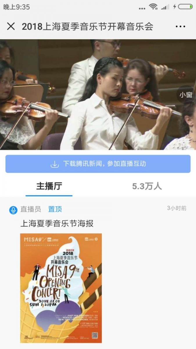 上海夏季音乐节开幕音乐会:纽约爱乐乐团演奏_图1-2