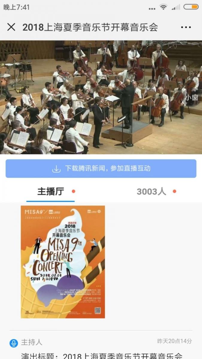 上海夏季音乐节开幕音乐会:纽约爱乐乐团演奏_图1-1