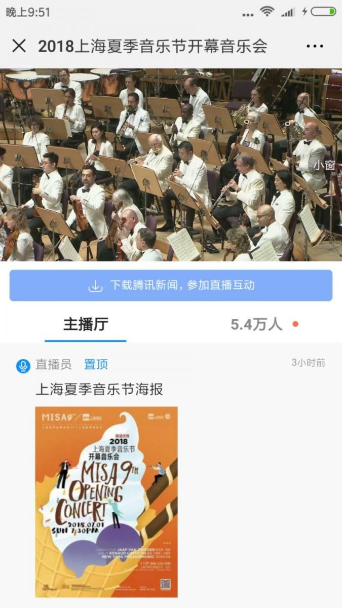 上海夏季音乐节开幕音乐会:纽约爱乐乐团演奏_图1-3