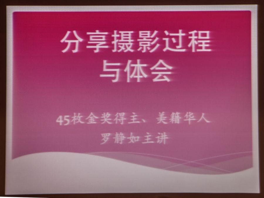 【小虫摄影】在上海摄影协会_图1-1