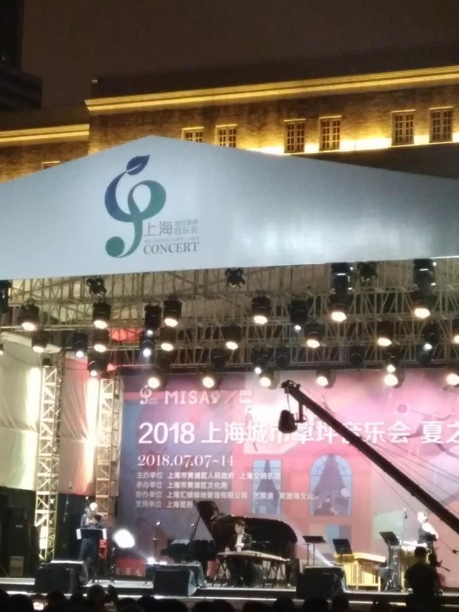 上海城市草坪音乐会:古筝与锁呐_图1-7