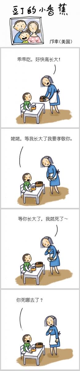 【邝幸漫画】《小香蕉》死哪兒去了?_图1-1