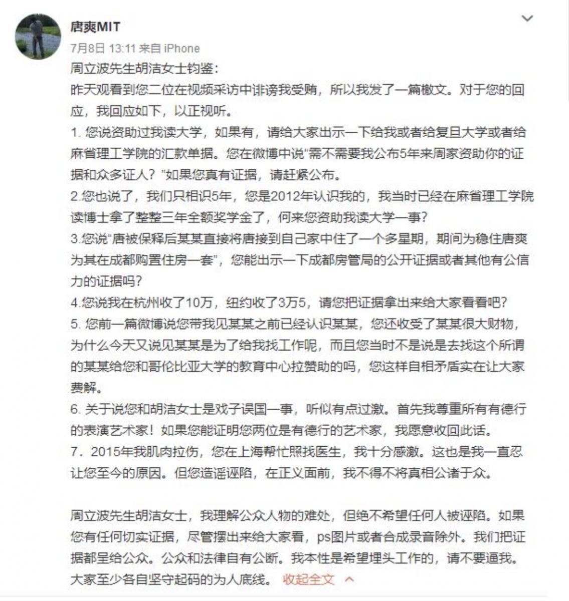 """唐爽究竟是""""好孩子""""还是""""坏孩子""""?_图1-1"""