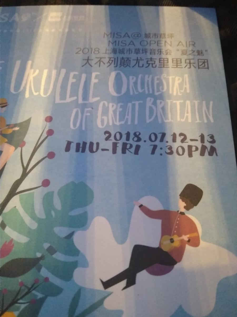 上海城市草坪音乐会:大不列颠乐团_图1-4