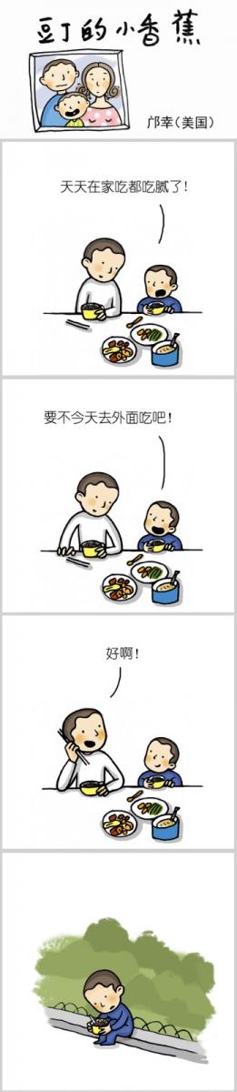 【邝幸漫画】《小香蕉》抱怨_图1-1