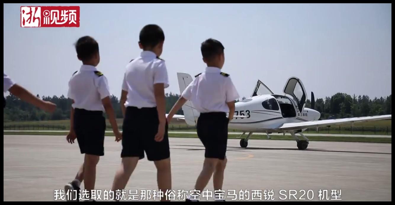 环卫工人子女飞行夏令营_图1-3