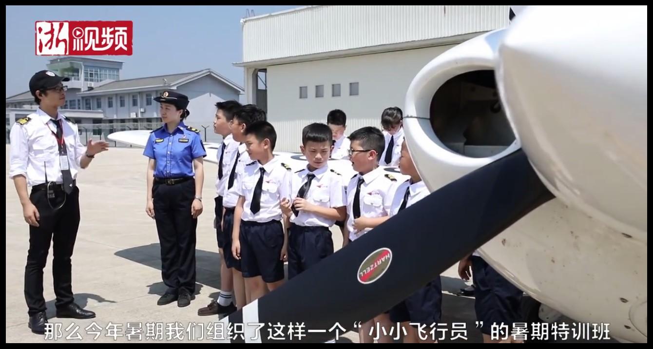 环卫工人子女飞行夏令营_图1-10