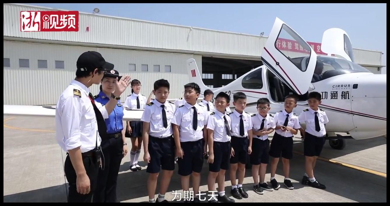 环卫工人子女飞行夏令营_图1-11
