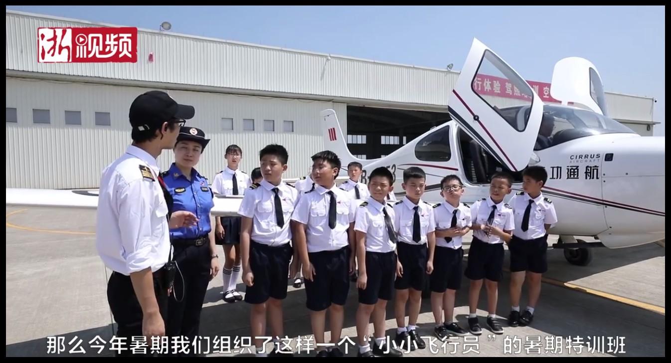 环卫工人子女飞行夏令营_图1-16