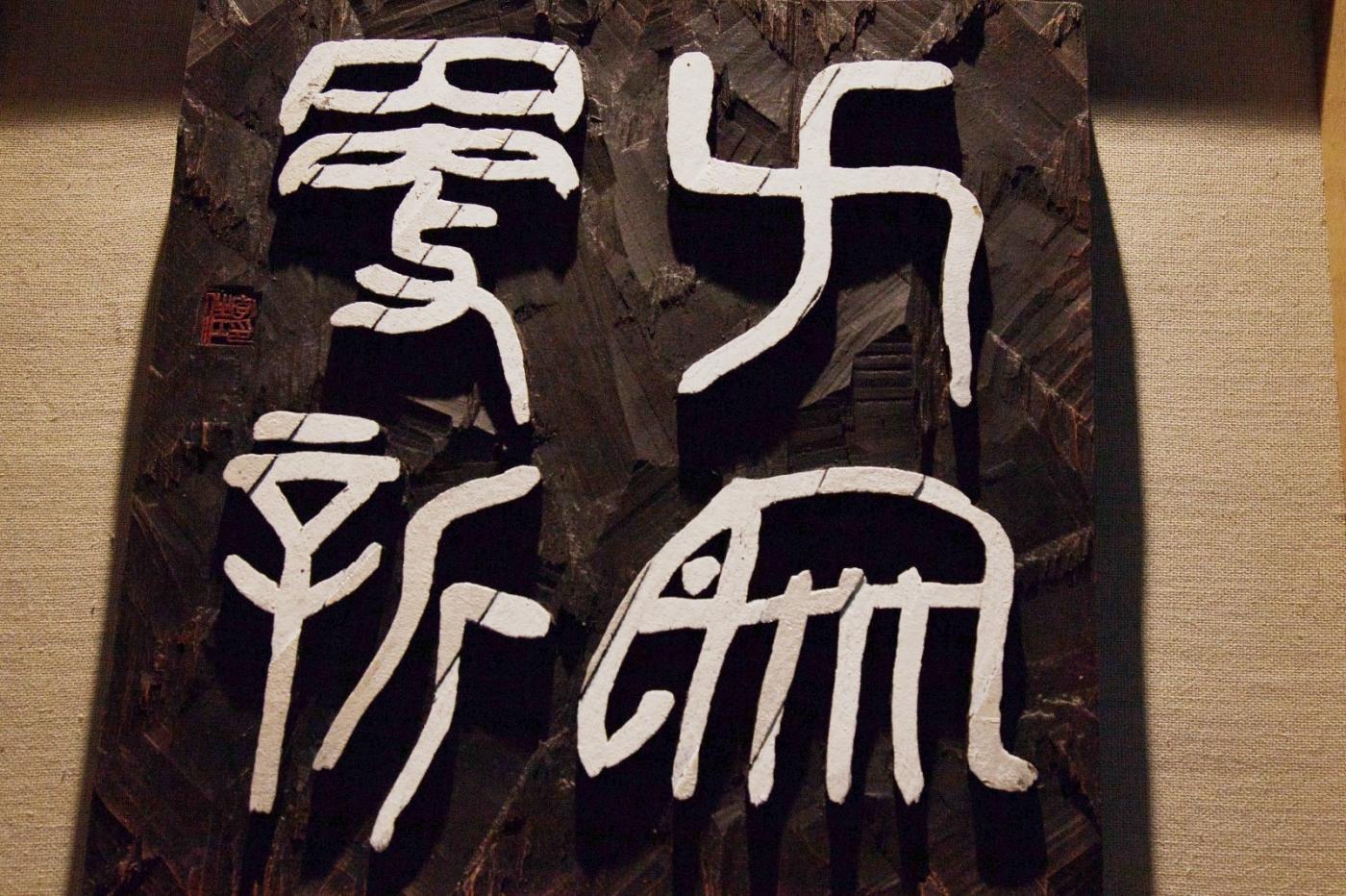 鼓浪屿刻字艺术展览馆(私人展览馆,免费参观)_图1-2