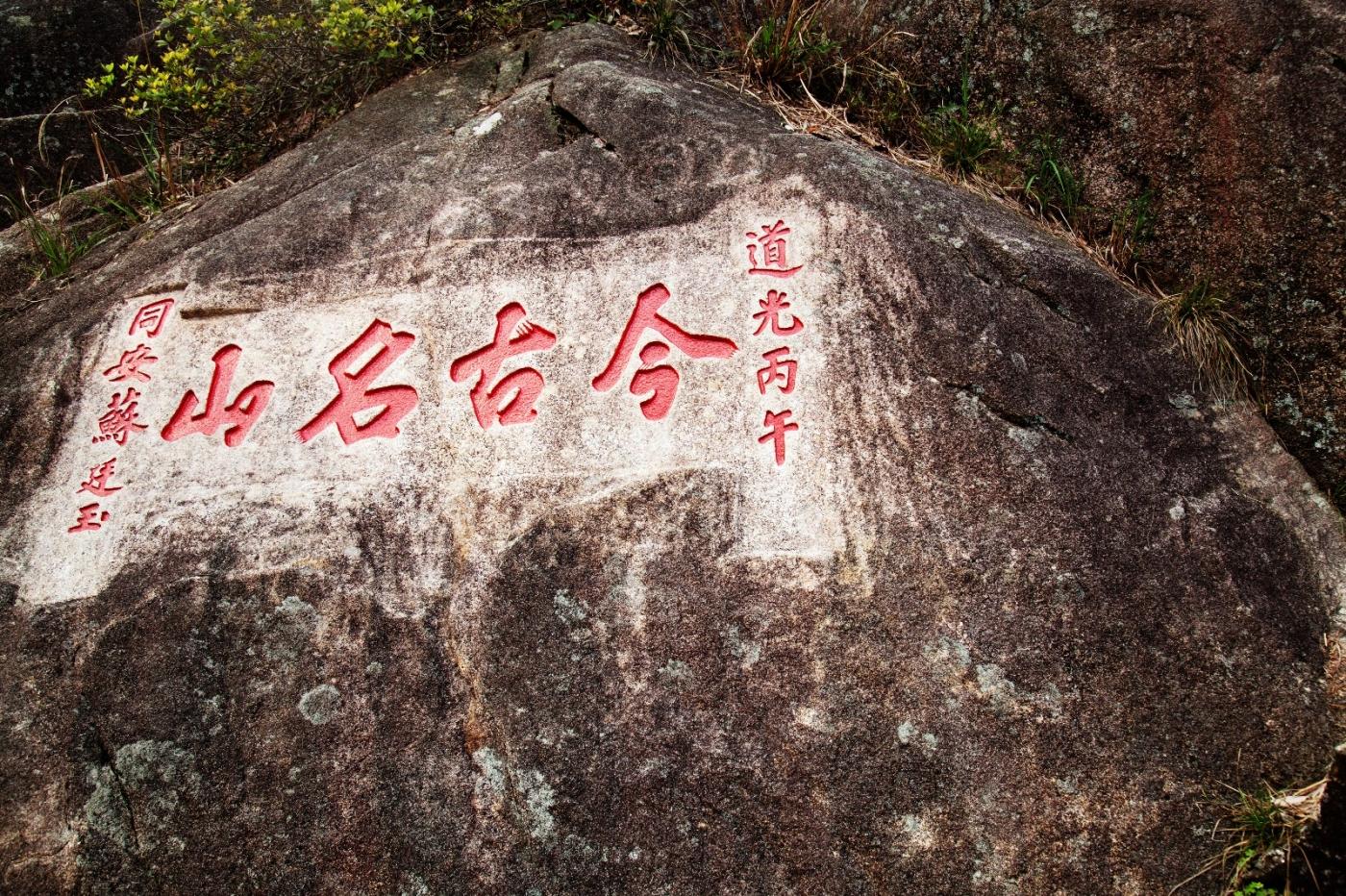 游福州鼓山花絮_图1-10
