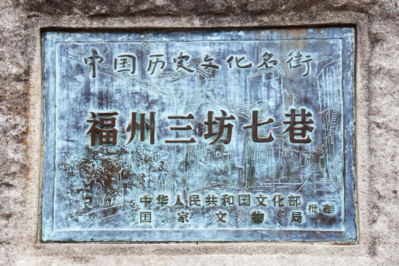 三坊七巷是福州市的旅游胜地_图1-1