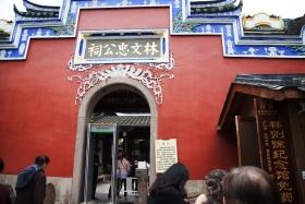 游福州市林则徐纪念馆