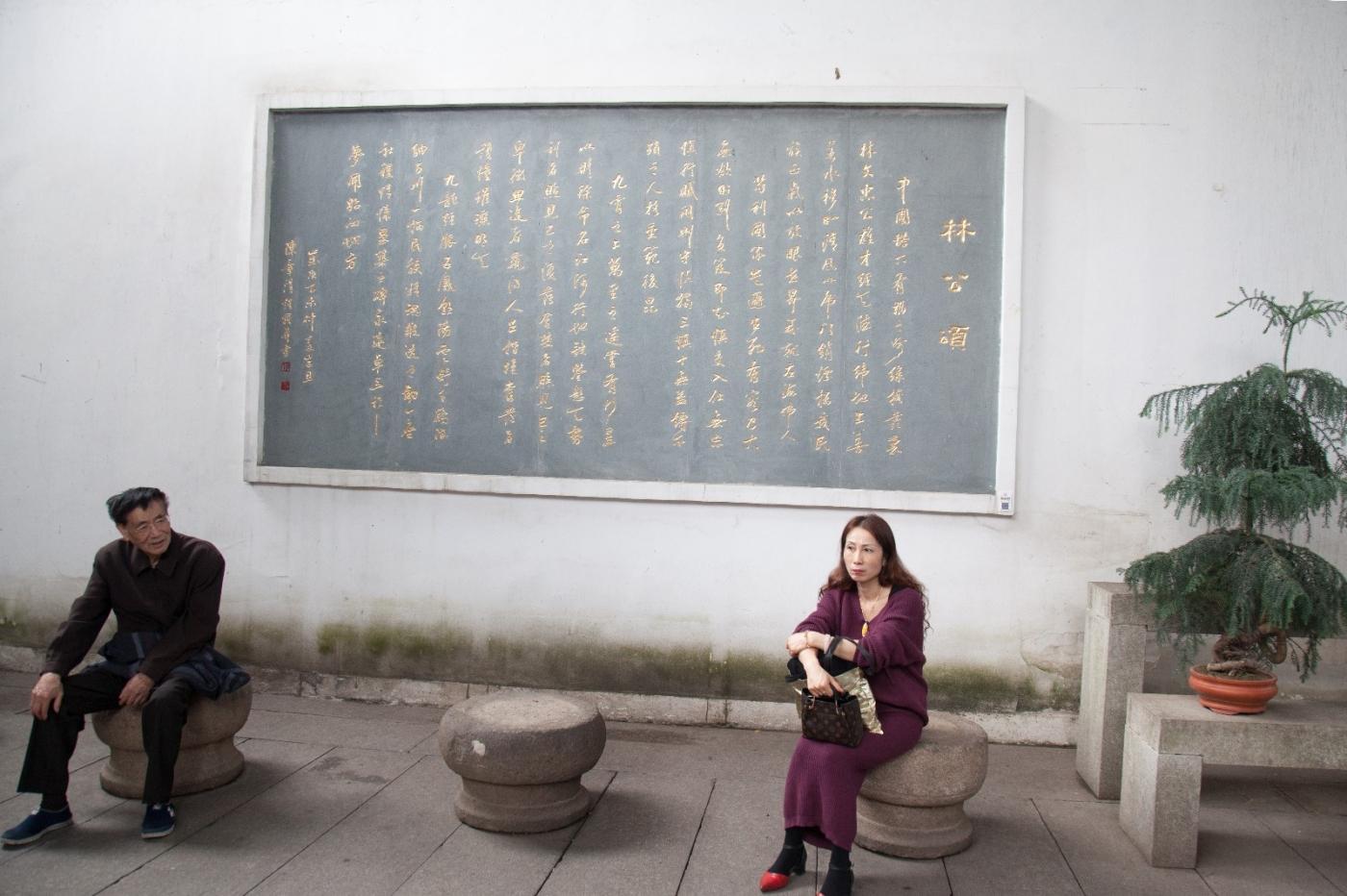 游福州市林则徐纪念馆_图1-2