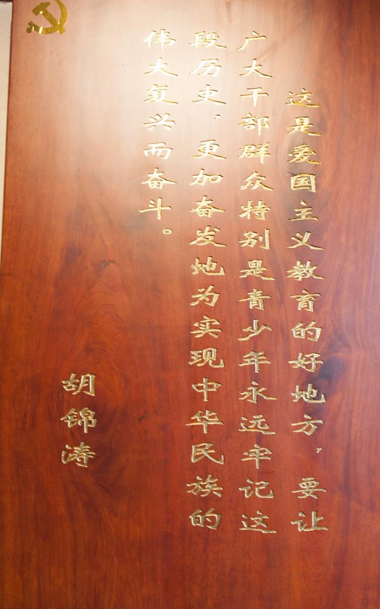 游福州市林则徐纪念馆_图1-5