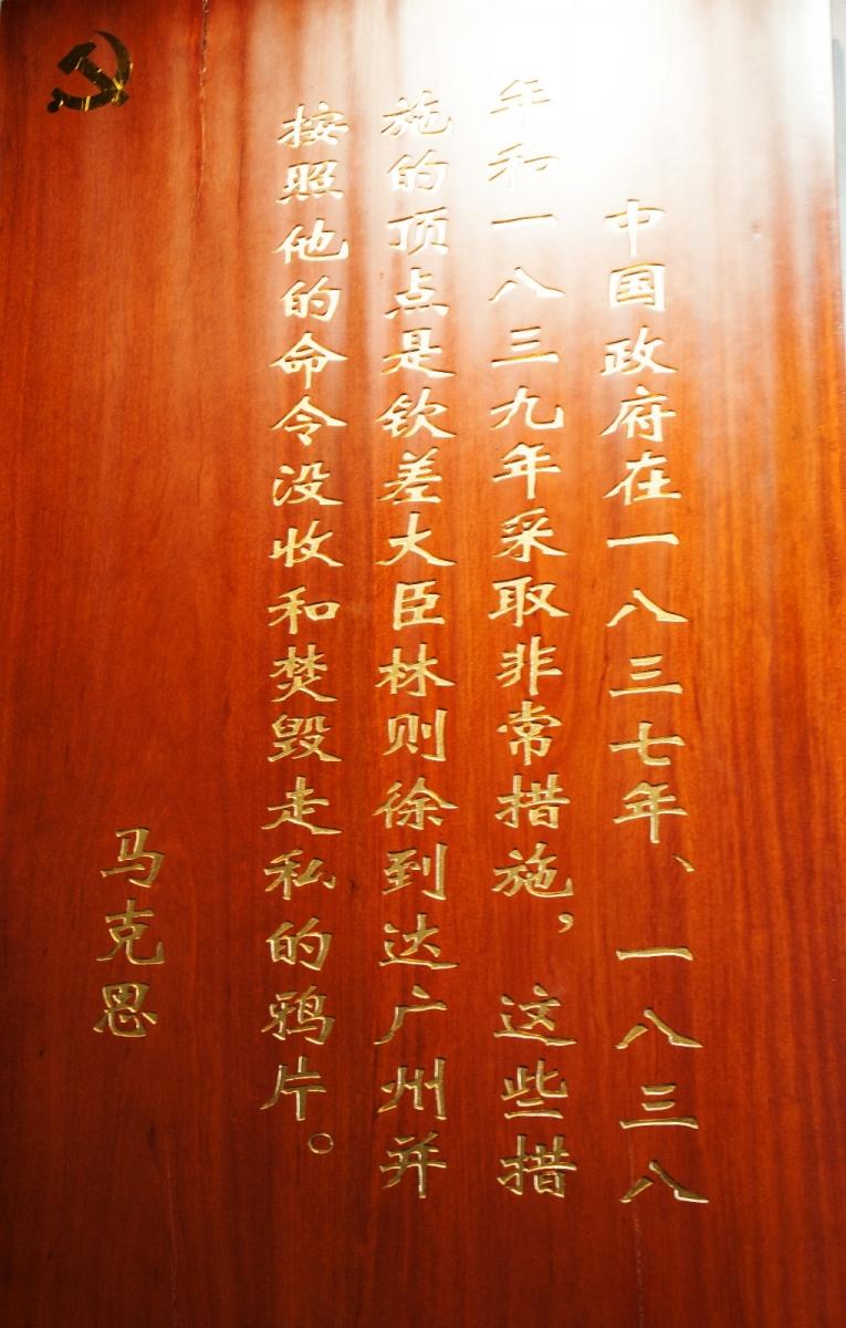 游福州市林则徐纪念馆_图1-7