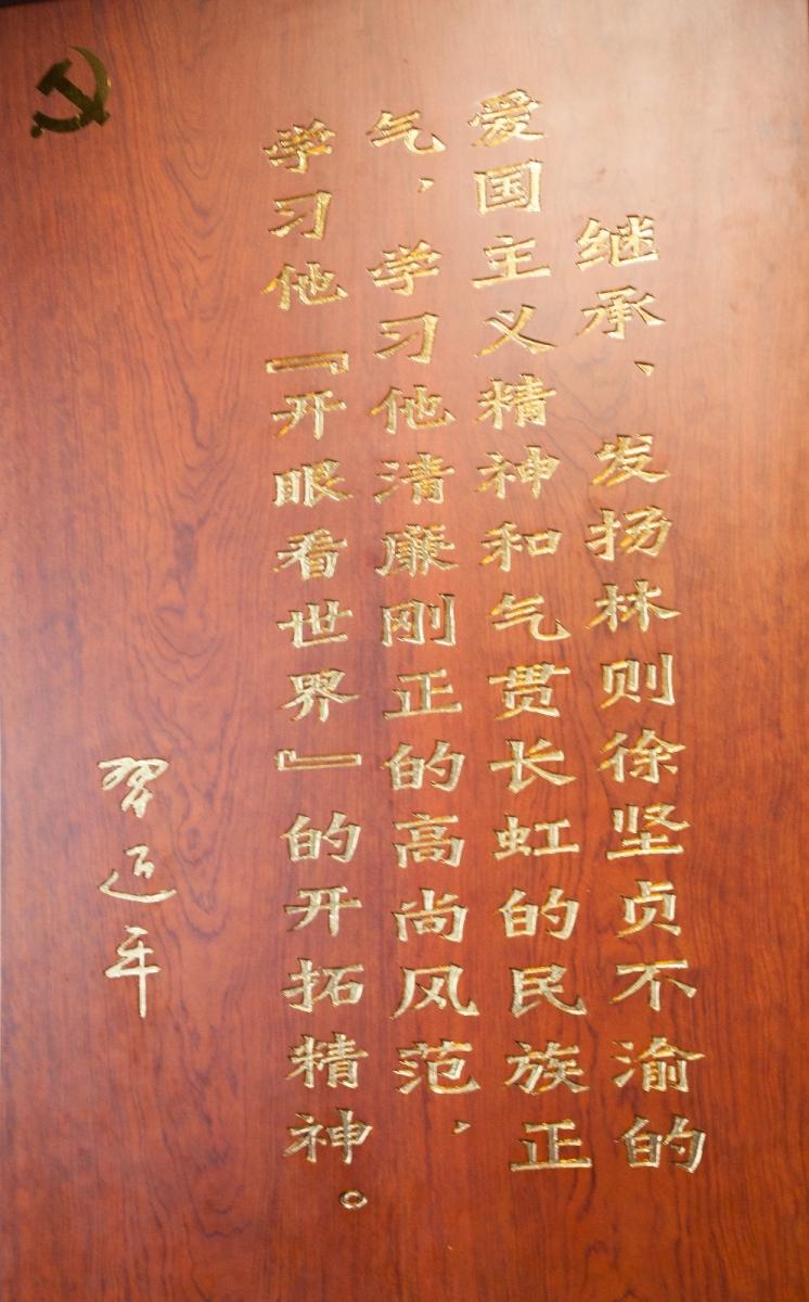 游福州市林则徐纪念馆_图1-11