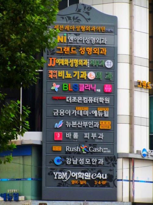 首尔----韩国的首都_图1-18