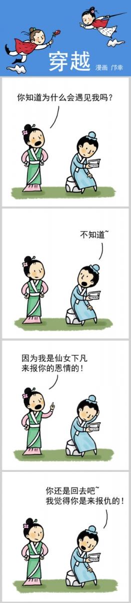 【鄺幸漫畫】《穿越》 仙女下凡鍬~_圖1-1