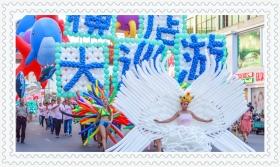 横店影视小镇嬉水狂欢节