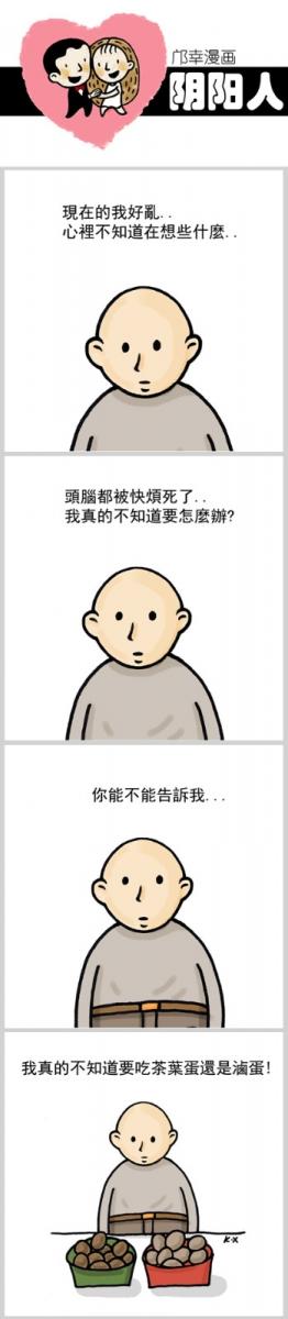 【邝幸漫画】《阴阳人》選擇好艱難_图1-1