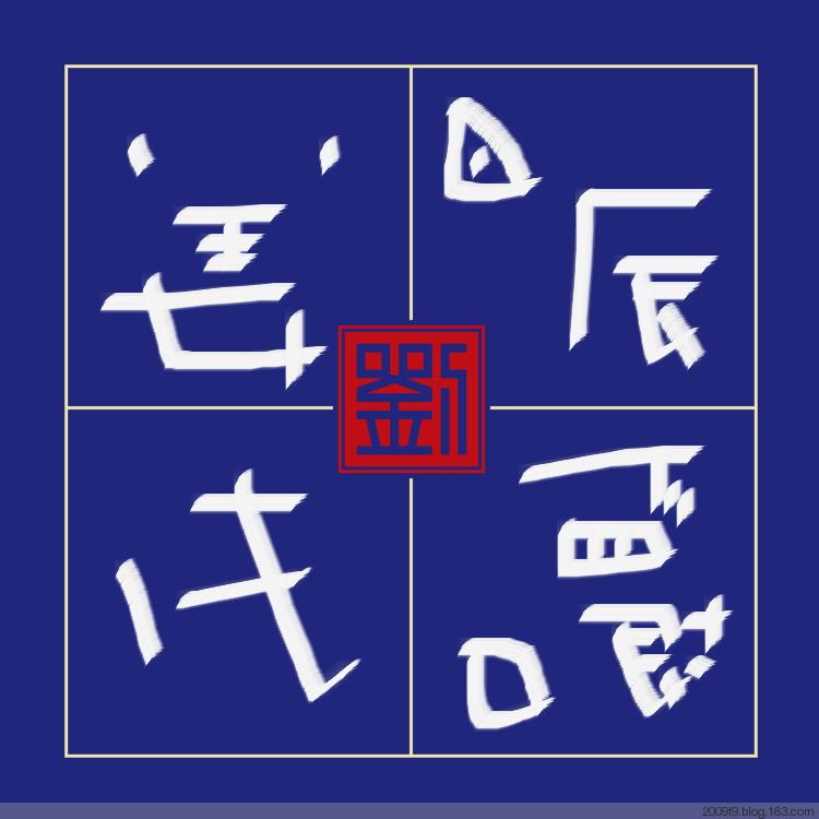 【同题两款】晨嚼姜片+保健方_图1-2