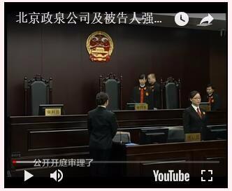 郭文贵控股公司强迫交易、挪用资金案庭审纪实(视频)_图1-1