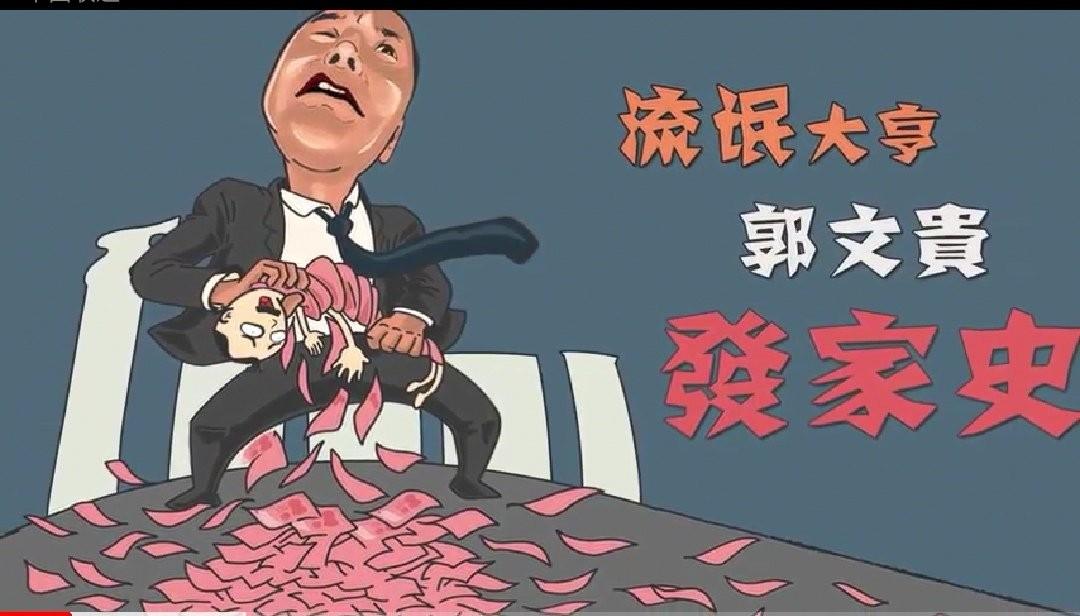 流氓大亨郭文贵发家史_图1-1