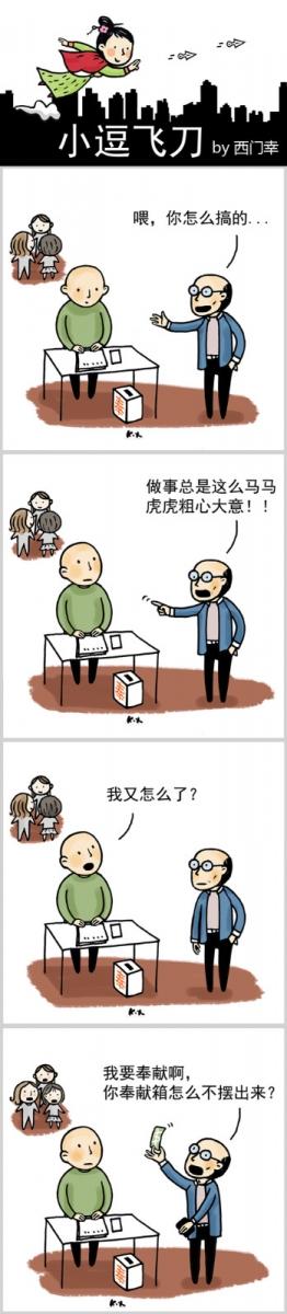 【邝幸漫画】《小豆飛刀》彎彎曲曲_图1-1