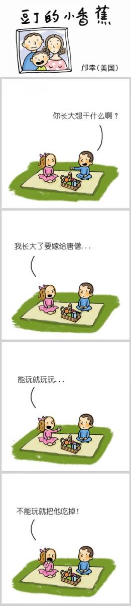 【邝幸漫画】《小香蕉》想嫁唐僧_图1-1
