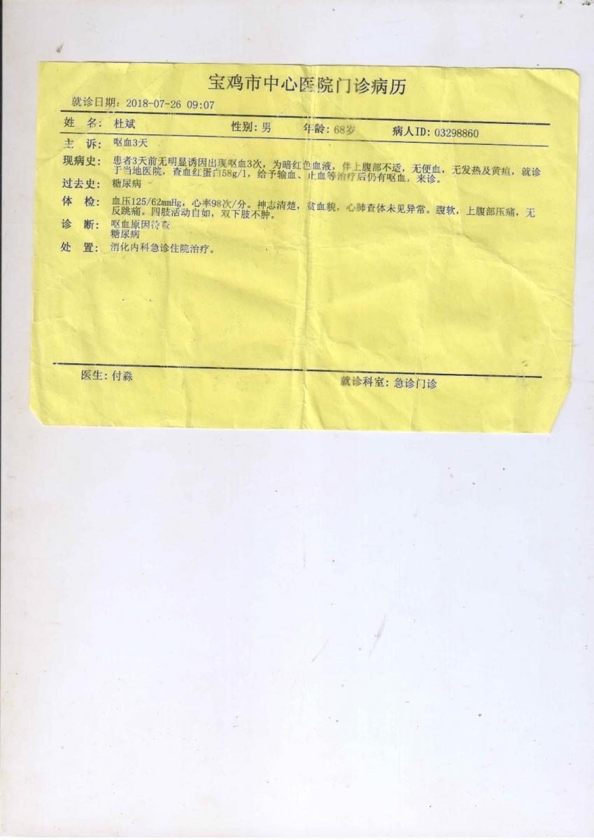 致陕西省凤翔县人民法院支持原告刘乃笃假诉讼判后答疑申请书 ..._图1-4
