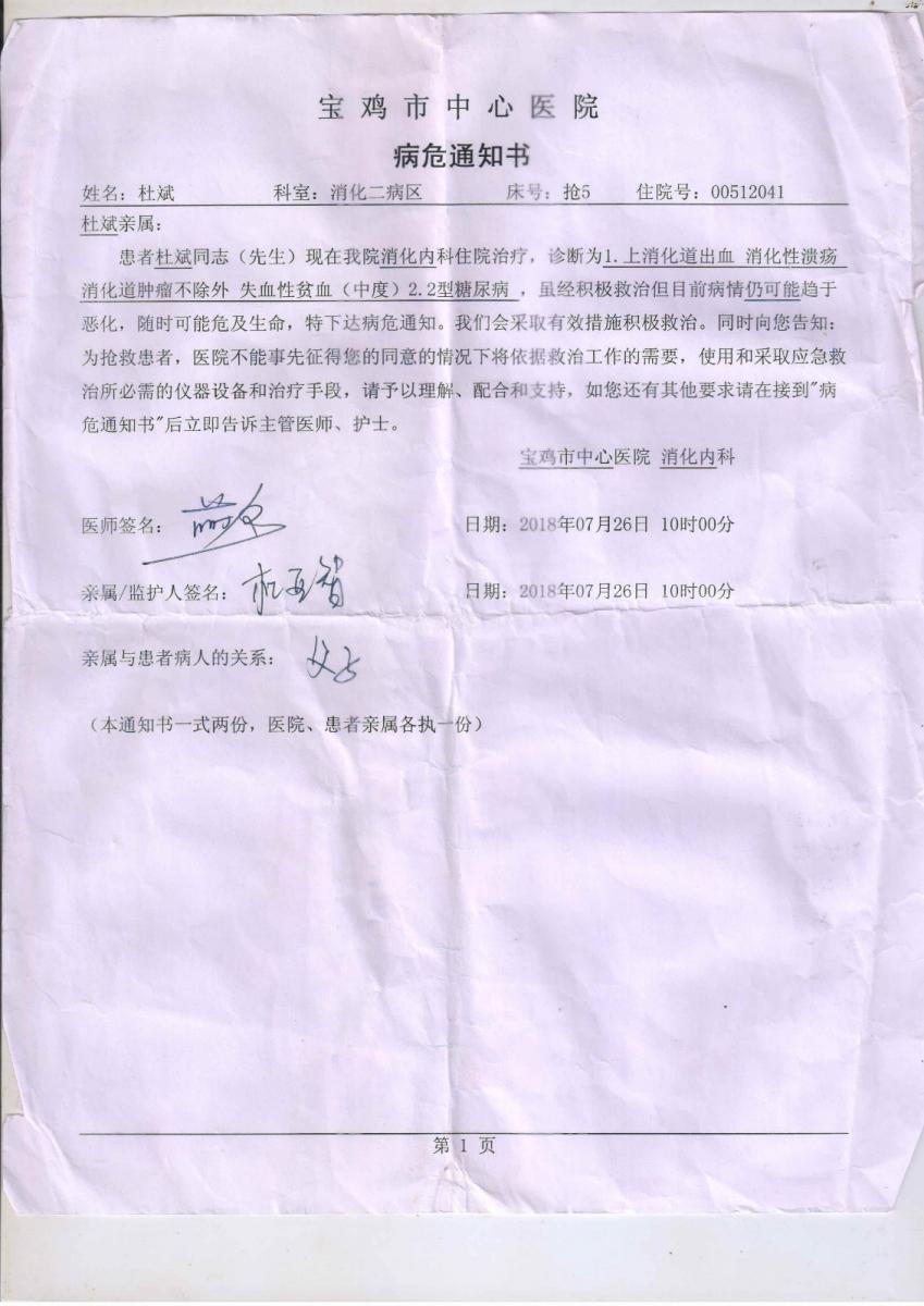 致陕西省凤翔县人民法院支持原告刘乃笃假诉讼判后答疑申请书 ..._图1-6
