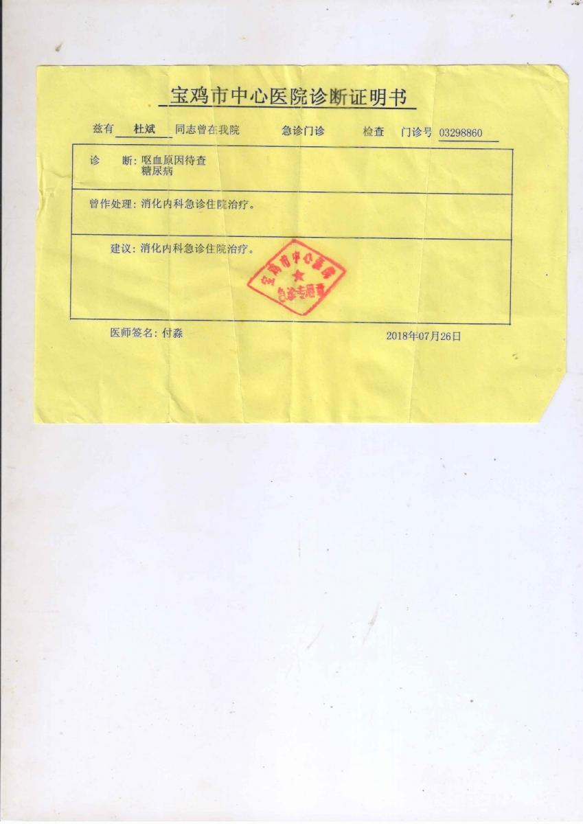 致陕西省凤翔县人民法院支持原告刘乃笃假诉讼判后答疑申请书 ..._图1-5