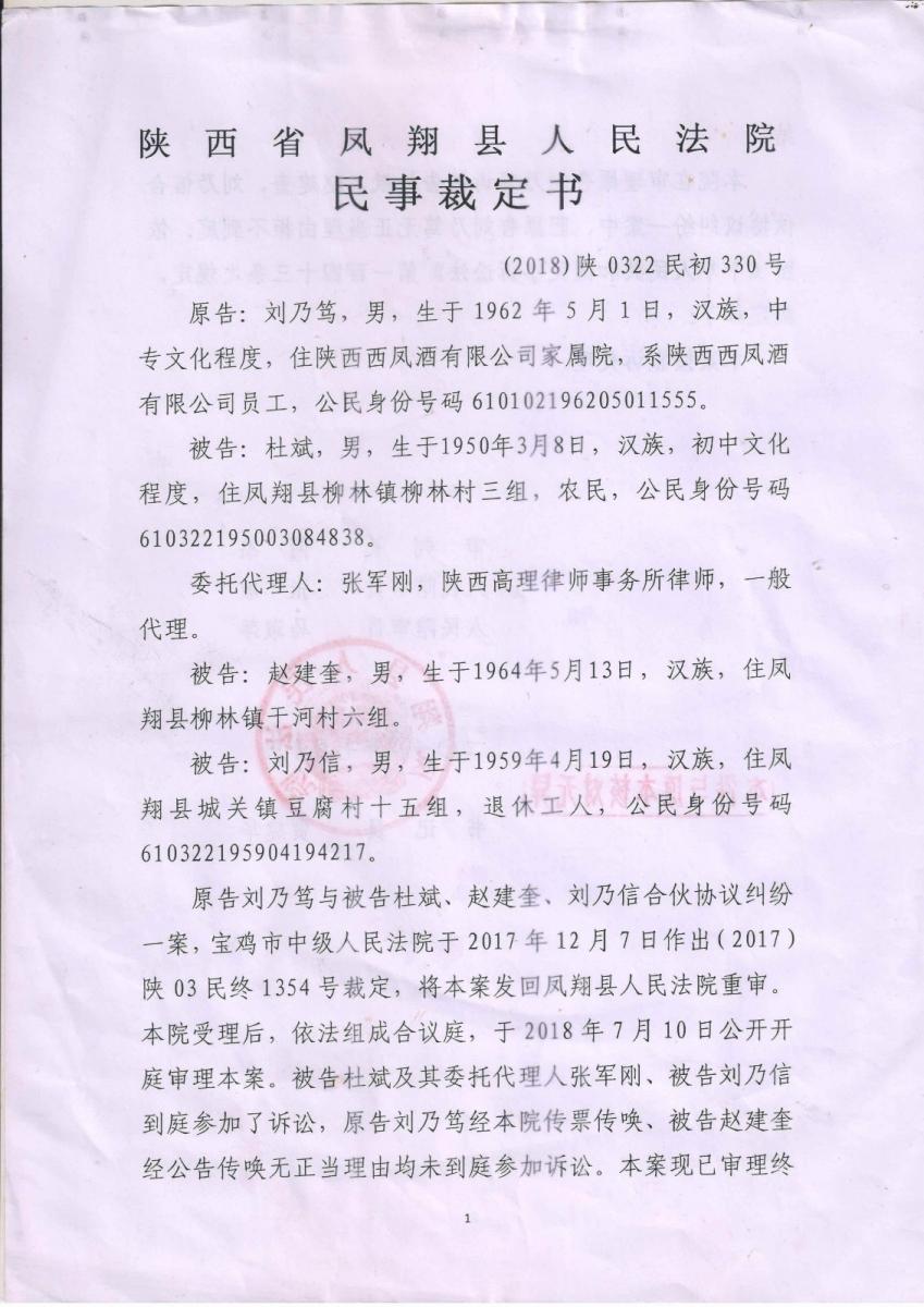 致陕西省凤翔县人民法院支持原告刘乃笃假诉讼判后答疑申请书 ..._图1-1