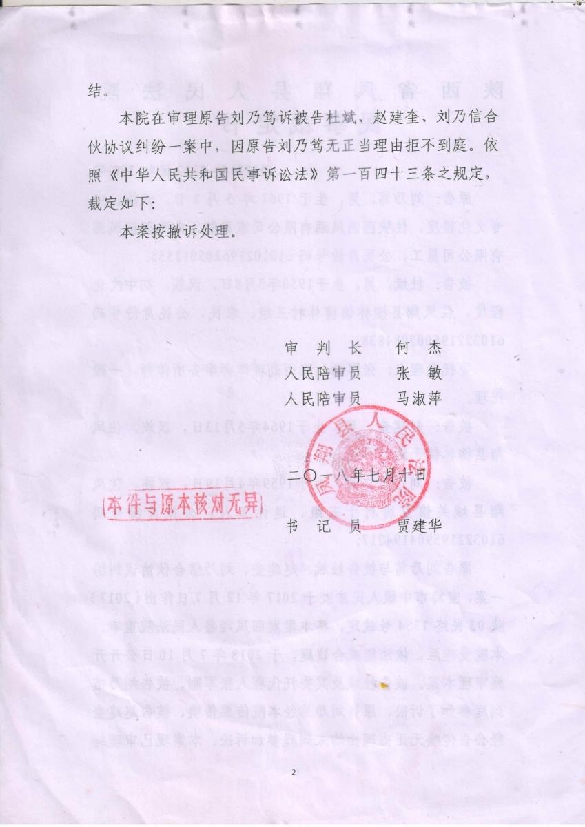 致陕西省凤翔县人民法院支持原告刘乃笃假诉讼判后答疑申请书 ..._图1-2
