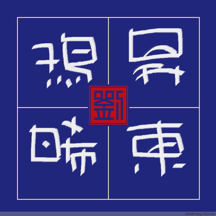 【独创】新韵简诗.昇东鸡晞_图1-1
