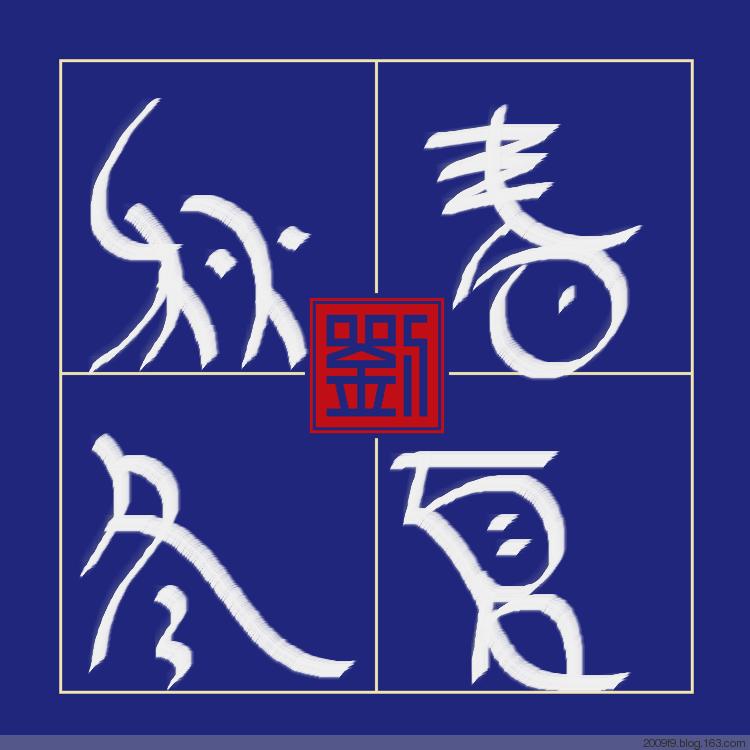 【晓鸣诗书】七绝.春夏秋冬_图1-1