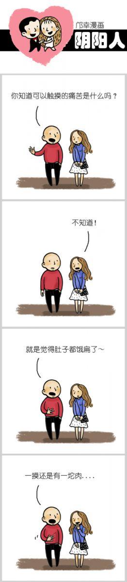 【邝幸漫画】《阴阳人》胖子的痛苦_图1-1