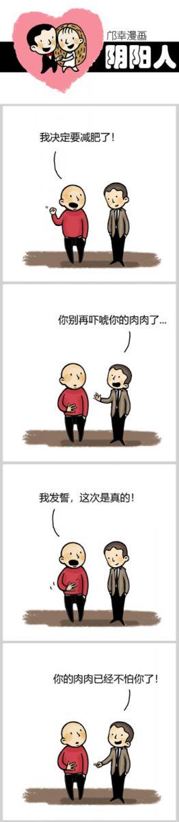 【邝幸漫画】《阴阳人》胖子的誓言_图1-1