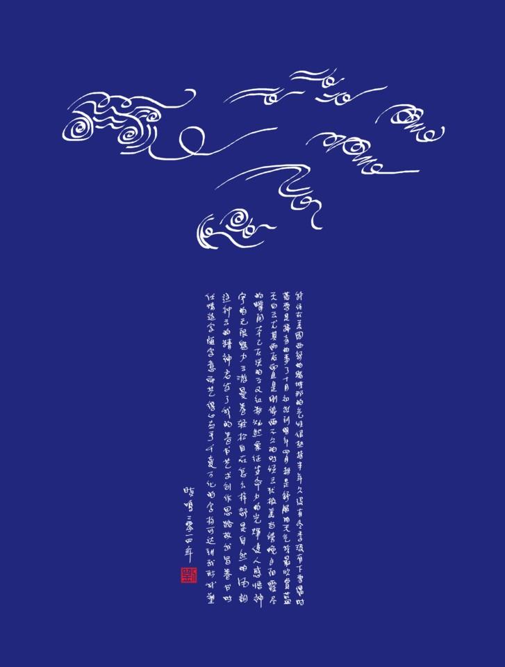 【独创】中国书法史出了刘晓鸣的卷书舞龍_图1-17