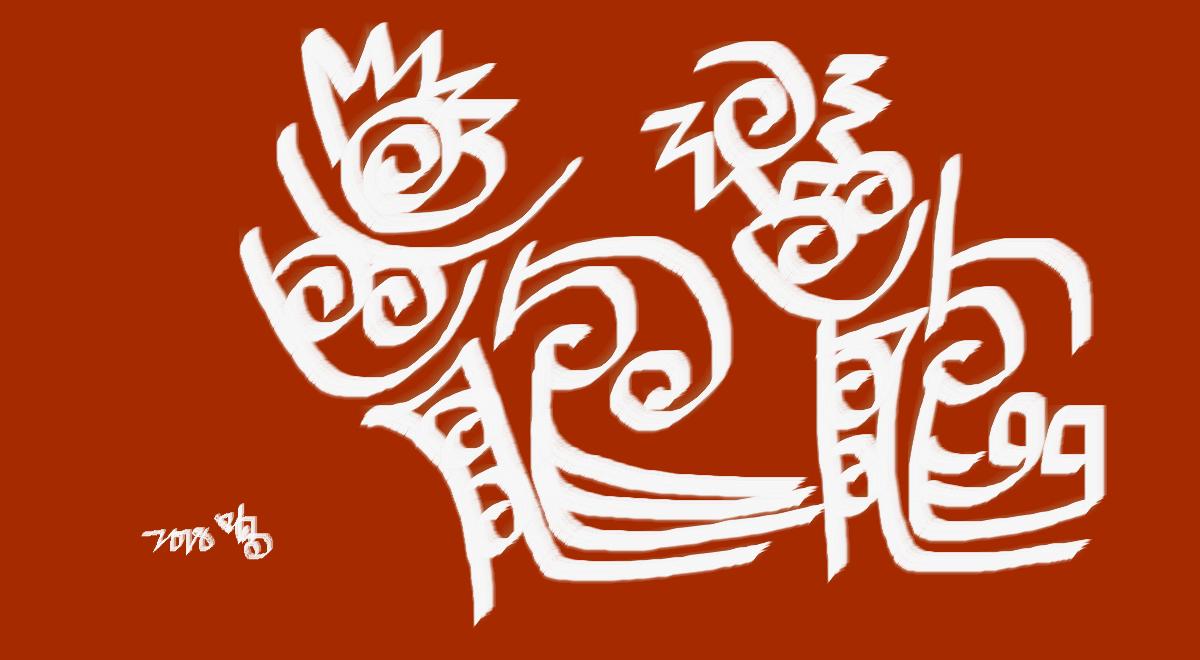 【独创】中国书法史出了刘晓鸣的卷书舞龍_图1-5