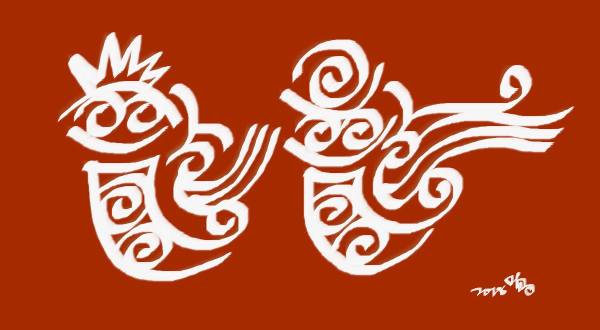 【独创】中国书法史出了刘晓鸣的卷书舞龍_图1-11