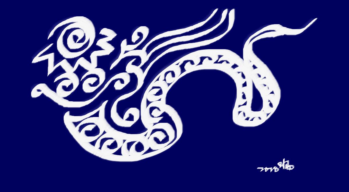 【独创】中国书法史出了刘晓鸣的卷书舞龍_图1-2