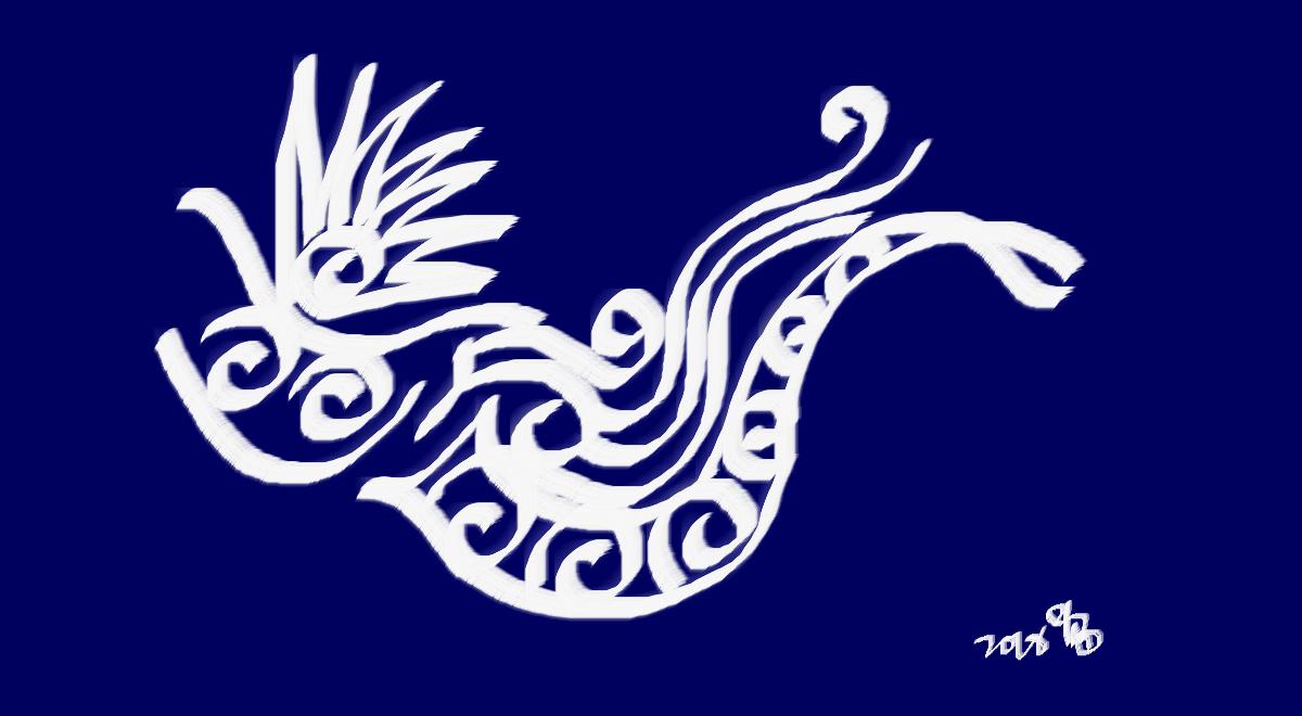 【独创】中国书法史出了刘晓鸣的卷书舞龍_图1-10