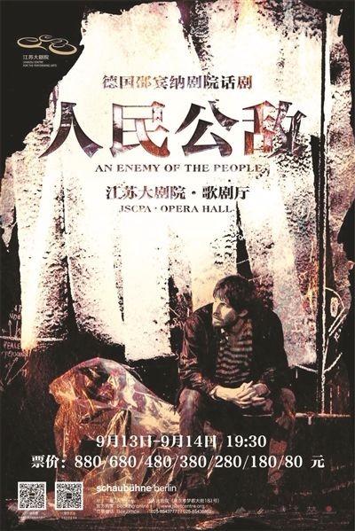 《人民公敌》:中国百年新文化运动不过黄粱一梦_图1-1