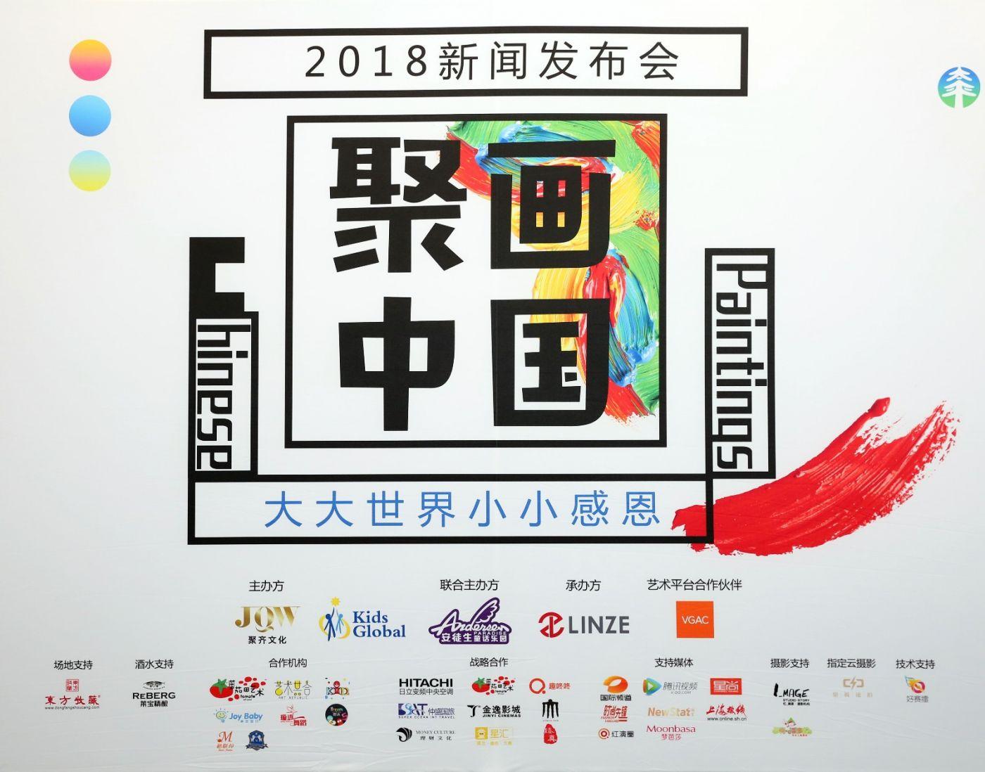 """""""聚画·中国""""国际少儿美术大赛新闻发布会在上海举行_图1-1"""