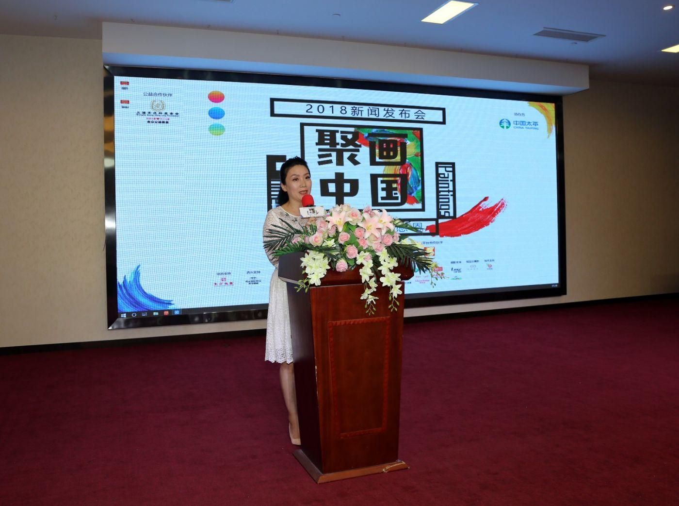 """""""聚画·中国""""国际少儿美术大赛新闻发布会在上海举行_图1-3"""